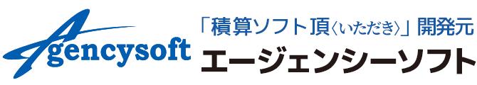株式会社エージェンシーソフト・積算ソフト頂 ロゴ