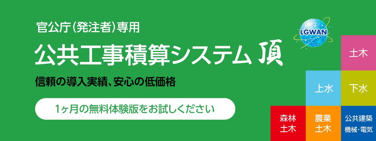 官公庁(発注者)専用 公共工事積算システム 頂