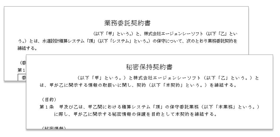 業務委託契約書や機密保持契約書(作成:弁護士 野村亮輔)