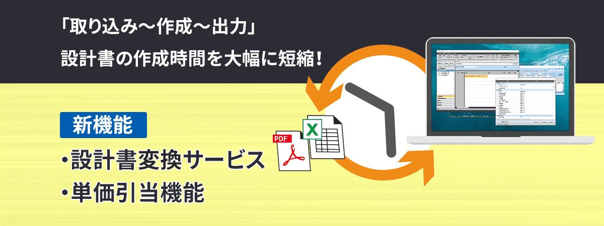 新機能 設計書変換サービス&単価引当機能