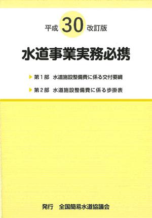 水道事業実務必携 平成30年改訂版