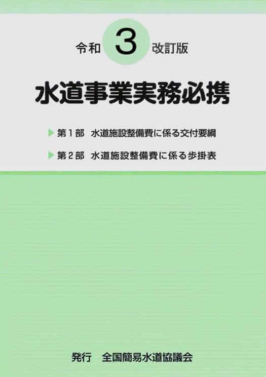 水道事業実務必携 令和3年度改訂版