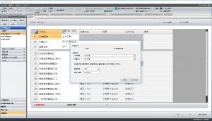 積算ソフト頂 動画マニュアル 諸経費計算編